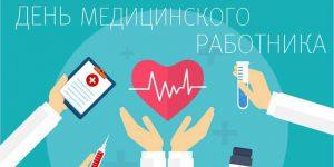 Поздравляем всех медицинских работников с профессиональным праздником!